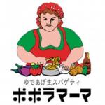 【ポポラマーマ】ドリンクバークーポン&種類まとめ
