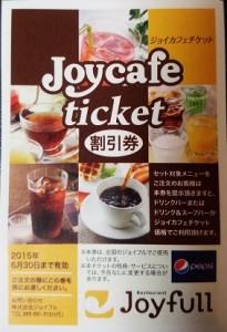 ジョイフルチケット