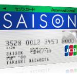 セゾンインターナショナルカードでお得にお買いもの♪