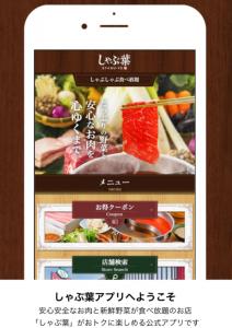 しゃぶ葉 アプリ1