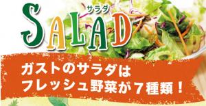 ガスト サラダ