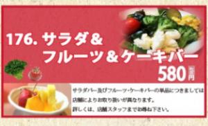 あみやき亭 サラダバー