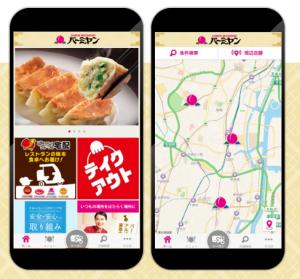 バーミヤン アプリ1