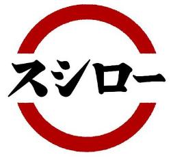 スシロー ロゴ