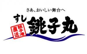 すし銚子丸 ロゴ