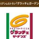 【グラッチェガーデンズ】ドリンクバークーポン&種類まとめ