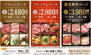 牛角 旭川春光ドンキ・ホーテ店 メニュー:食べ放 …