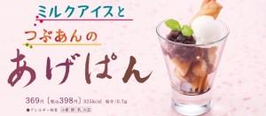 大戸屋 季節デザート1