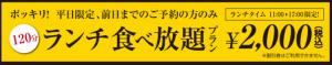 じゅうじゅうカルビ ポッキリ5