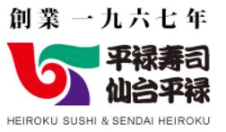 平禄寿司 ロゴ