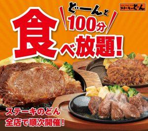 ステーキのどん 食べ放題1