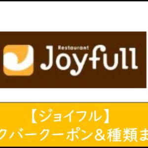 【ジョイフル】ドリンクバークーポン&種類、ランチまとめ