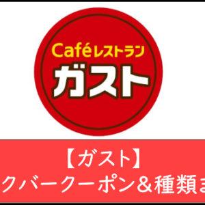【ガスト】ドリンクバークーポン&種類まとめ