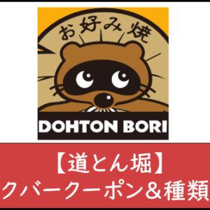 【道とん堀】ドリンクバークーポン&種類まとめ