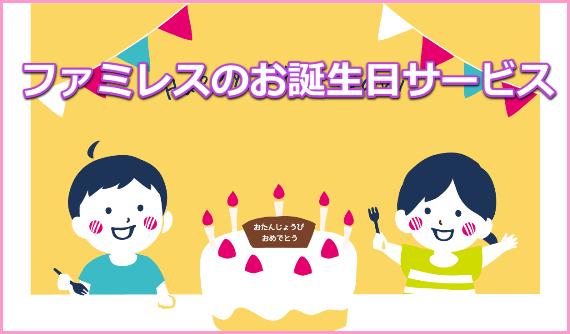 【ファミレス】お誕生日サービス一覧