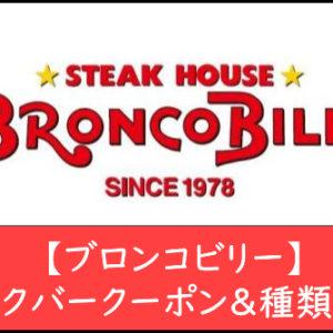 【ブロンコビリー】ドリンクバークーポン&種類、サラダバー