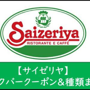 【サイゼリヤ】ドリンクバークーポン&種類