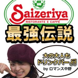 【サイゼリヤ】知らないと損するドリンクバークーポンとアプリ